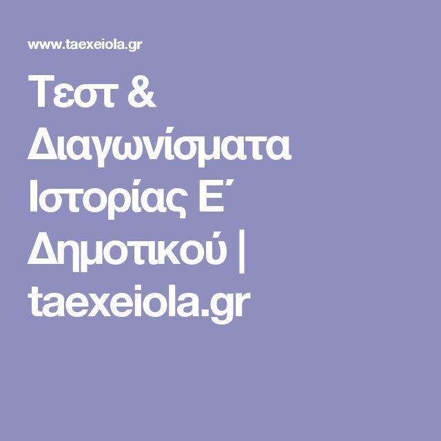 Τεστ & Διαγωνίσματα Ιστορίας Ε΄ Δημοτικού | taexeiola.gr