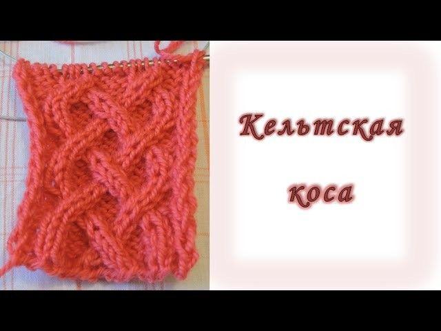 Вязание спицами: кельтская коса. Knitting pattern Celtic braid