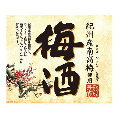 梅酒ラベル(酒・ジュース用ラベル)〔FD-DK-004〕 | シール印刷・ラベル印刷見積りサイト|シール本舗