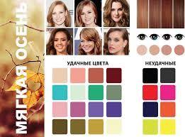 Картинки по запросу декоративная косметика и цветотип внешности фото