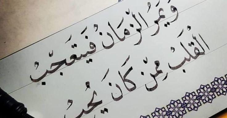 شعر قصير حلو ومنوع تشكيلة من روائع الشعر العربي Calligraphy Arabic Calligraphy