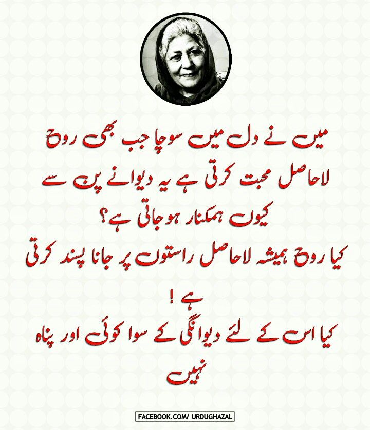22 best bano qudsia images on pinterest urdu quotes for Bano qudsia poetry