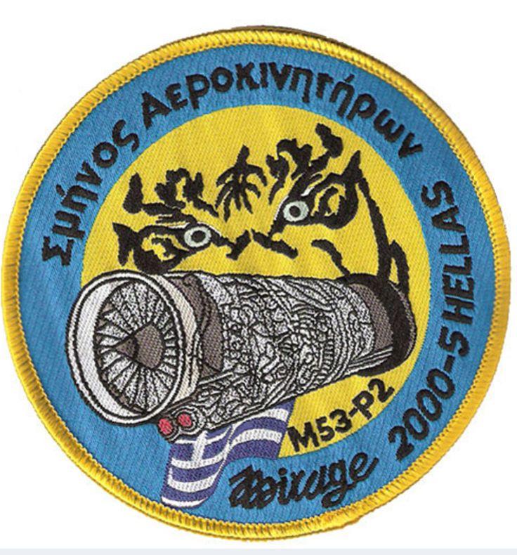 Ελληνική Πολεμική Αεροπορία Κεντητά Σήματα Mirage 2000