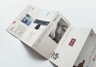 华兴寺檀越酒店商业手册:富有禅味的折页_中华印刷包装网