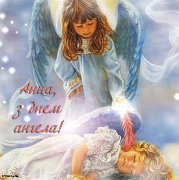 Анна, з днем ангела! | Movie posters, Poster, Art