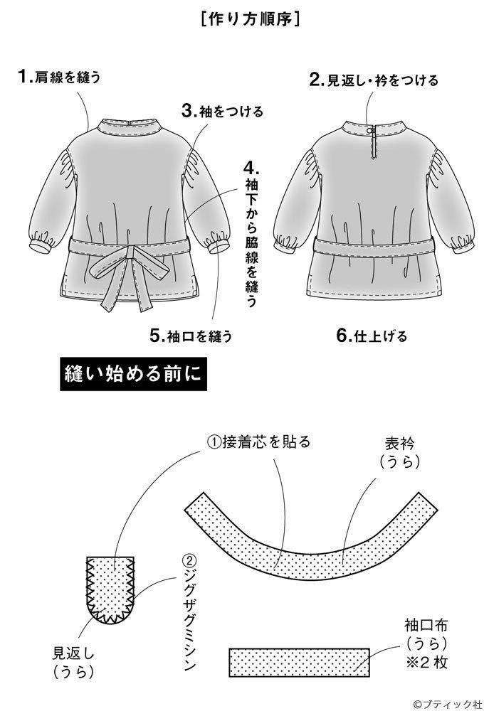 ボリュームのある袖がおしゃれ ベルト付きの2wayブラウスの作り方