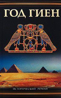 Древний Египет времен всемогущего Рамзеса III, живого воплощения бога Ра.     Роскошные дворцы и святилища, гробницы и обелиски. Но при дворе плетутся изощренные...