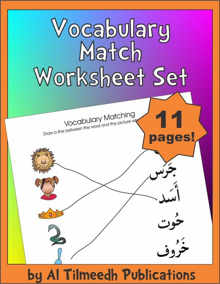 Adding One Worksheet  Best Worksheets For Arabic Images On Pinterest  Worksheets  Irregular Shapes Worksheet Word with Kindergarten Maze Worksheets Word Vocabulary Matching Worksheet Set Worksheet On Simple Sentences Excel