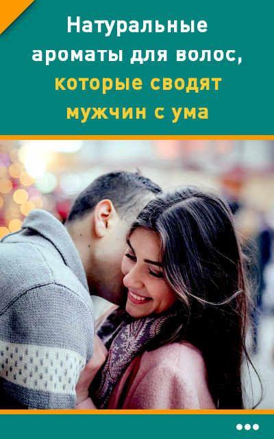 Натуральные ароматы для волос, которые сводят мужчин с ума #красота #любовь #волосы #аромат #запах #стиль