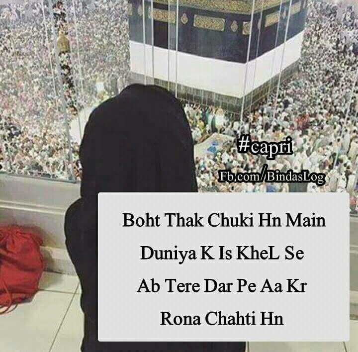Beshak... Ya Allah bula lo ab mujhe... Ameen
