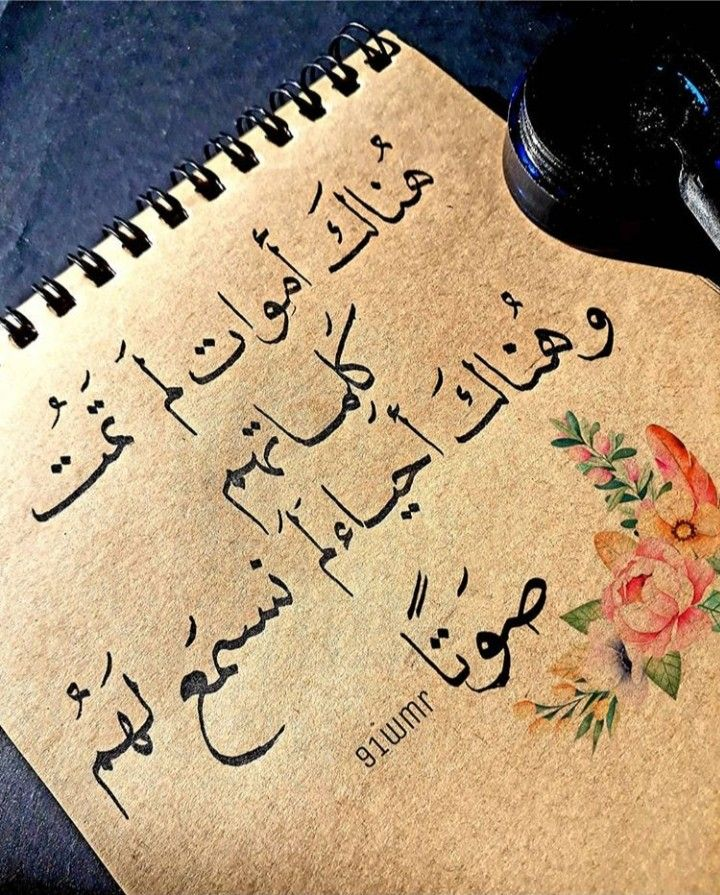 Pin By Manar On Quotes Arabic Quotes Arabic Love Quotes Poetry Quotes