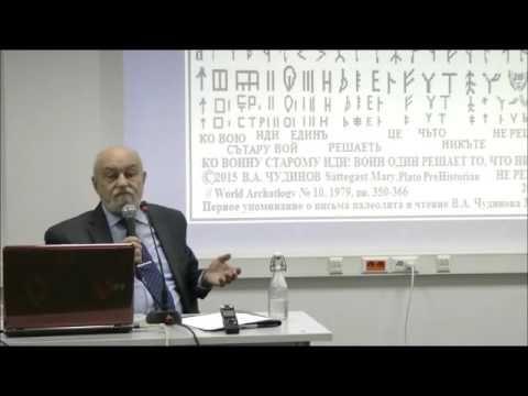 В.А.Чудинов - Первое упоминание о письме палеолита