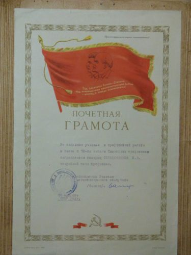 1957 rare HARDWORKER CERTIFICATE Trade Union communist red banner Lenin Stalin  in Collectibles, Paper, Documents, 1940-59 | eBay
