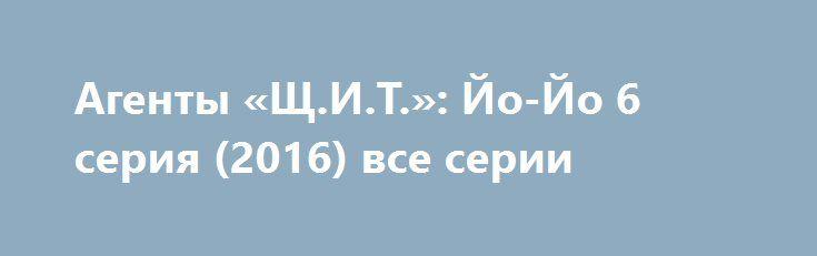 """Агенты «Щ.И.Т.»: Йо-Йо 6 серия (2016) все серии http://kinofak.net/publ/serialy_v_khoroshem_kachestve/agenty_shh_i_t_jo_jo_6_serija_2016_vse_serii/18-1-0-4769  Сюжет """"Йо-Йо"""" напрямую связан со вселенной """"Марвел"""" и является ответвлением всем известного сериала. Мы будем наблюдать за одним из новых участников команды Еленой Родригес. Она новообращенный нелюдь, обладающим крайне привлекательной супер силой - скоростью. Нет, супер скоростью! Она решает отыскать преступника, погубившего её брата…"""