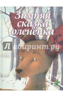 Кейт Вестерлунд - Зимняя сказка олененка обложка книги