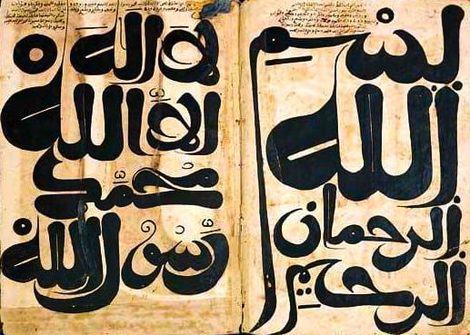 Two pages by al-Qandusi.  #Islam #Sufism #Esoterism #Mysticism #Spirituality #God  #Religion #Calligraphy #Art