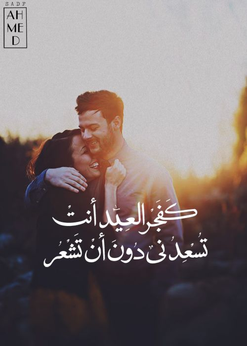 Love . Lovers . Hug . sunshine . light . words . ِArabic . كلمات . عربي