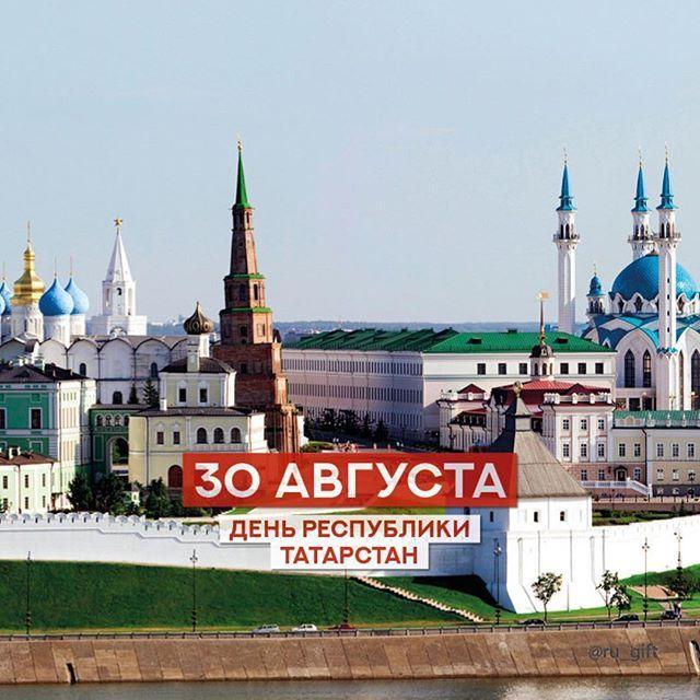 Открытки с днем татарстана и казани