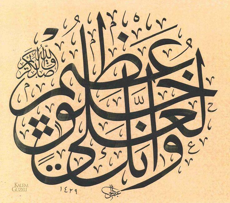"© Abdullah Aydemir - Levha - Ayet-i Kerime ""Sen elbette yüce bir ahlâk üzeresin. (Kalem Sûresi, 4.ayet)"""