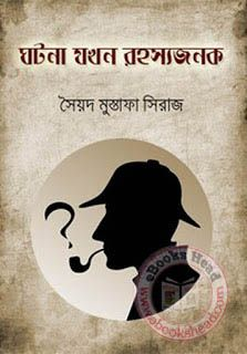 Ghatana Jakhan Rahasyajanak is a popular Bengali book written by Syed Mustafa Siraj. The book is a collection of ten popular novels of the author. Syed Mustafa Siraj is a popular Indian Bengali writer. He was born on 14 October 1930 and died on 4 September 2012. He received the Sahitya Akademi Award for his novel Aleek Manush in 1994.