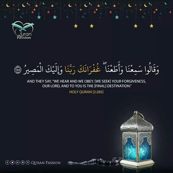 اللهم تقبل منا صلاه التراويح ودعوات المسلمين و أغفر لنا و أرحمنا يارب العالمين Prayer For The Day Holy Quran Prayers