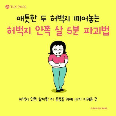 [BY TLX PASS] 걸을 때마다 부딪히는 허벅지 안쪽 살,매일 5분 투자로 없애보자!        하루 5분, 일...