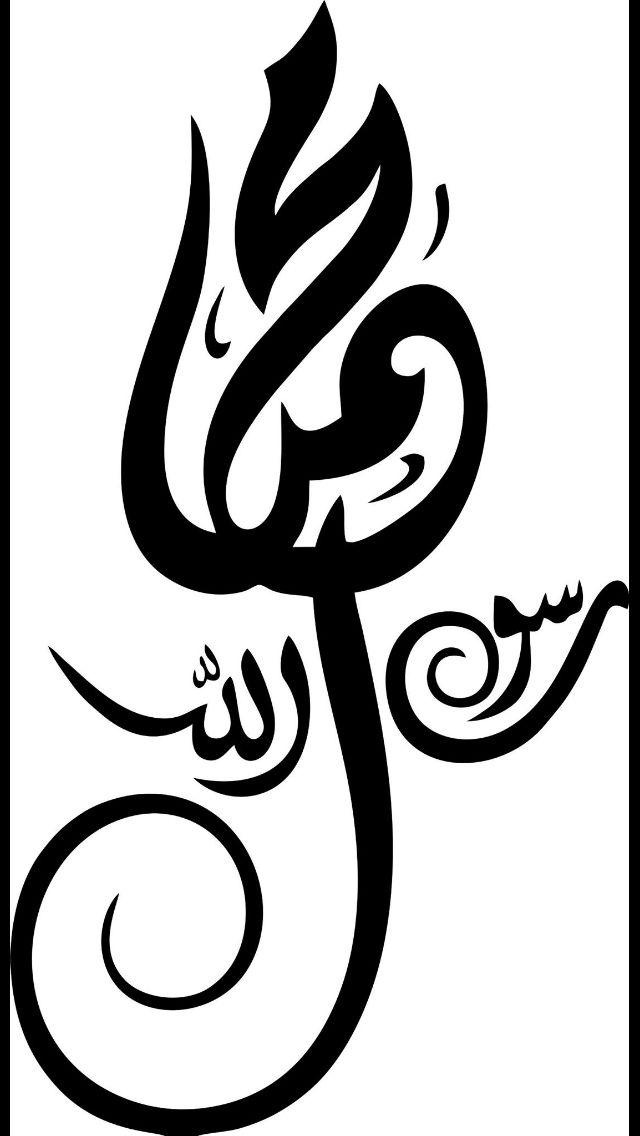 """""""محمد رسول الله عليه الصلاة والسلام"""" فن الخط العربي  Arabic calligraphy"""