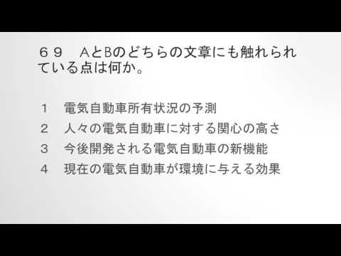 Japanese-Language Proficiency Test (JLPT) N2 #20