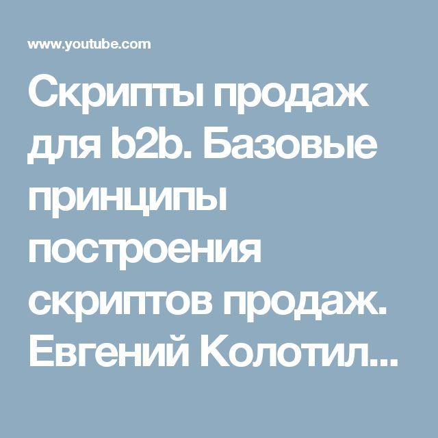 Скрипты продаж для b2b. Базовые принципы построения скриптов продаж. Евгений Колотилов - YouTube