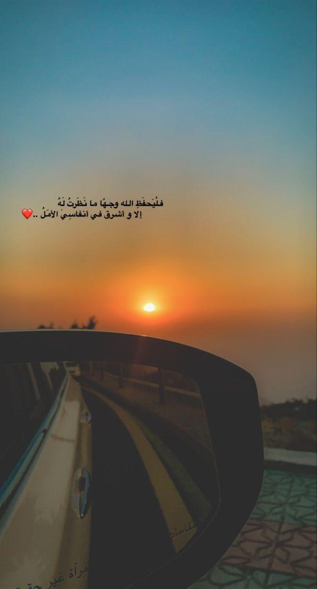 غروب الشمس Cover Photo Quotes Beautiful Arabic Words Hospital Photography