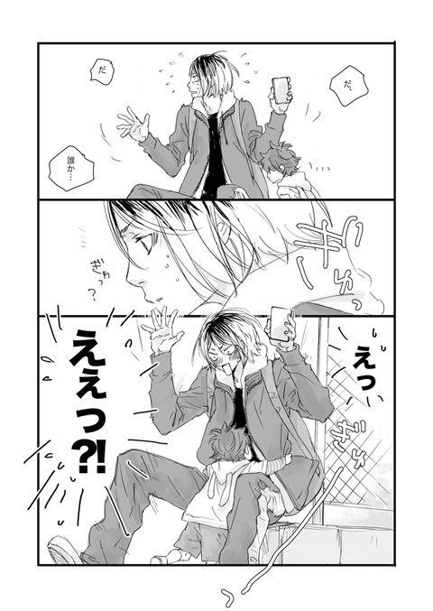 「【HQ!!】ちびひな!オマケ「遭遇」編」/「ヒロイ」の漫画 [pixiv]