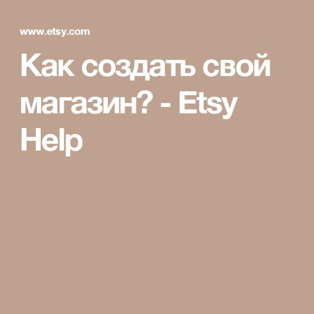 Как создать свой магазин? - Etsy Help
