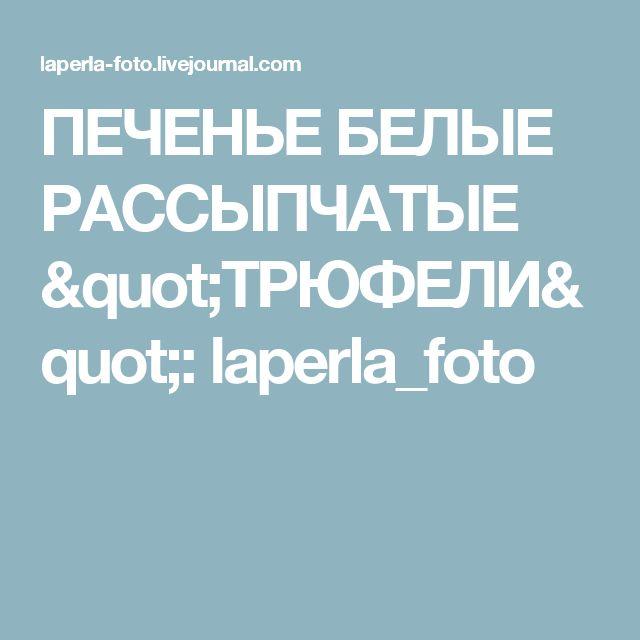 """ПЕЧЕНЬЕ БЕЛЫЕ РАССЫПЧАТЫЕ """"ТРЮФЕЛИ"""": laperla_foto"""