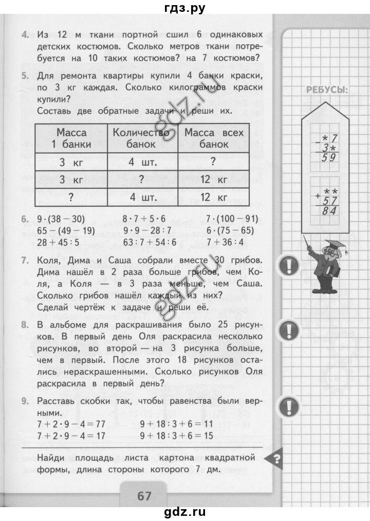 Решение задачи 1 класса козлов демидов решение задач правила