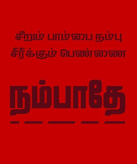 Tamil Typography Dont Believe Girls T Shirt More Products