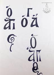 Image result for βυζαντινη γραφη αγιογραφιας για word