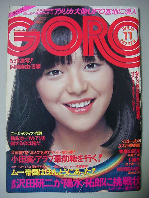 GORO 1976.6.10 NO.11 - プレミア古本通販/romando.net : GORO表紙 - NAVER まとめ