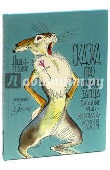 Дмитрий Мамин-Сибиряк - Сказка про храброго зайца обложка книги