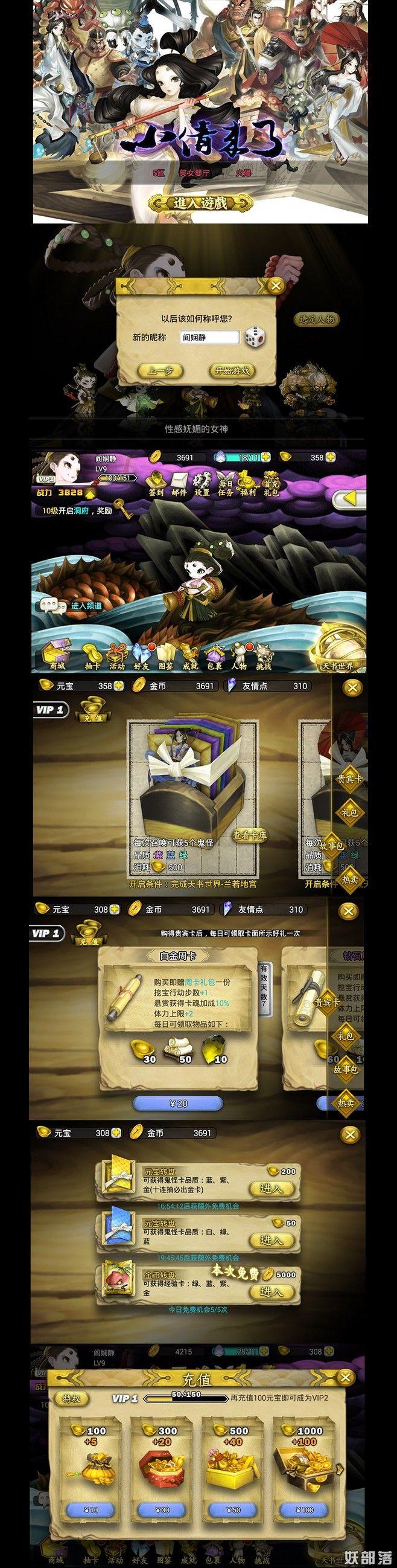 《小倩来了》国风神话卡牌手游 - 妖游录...