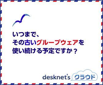 いつまで、その古いグループウェアを使い続ける予定ですか?desknet's クラウドのバナーデザイン