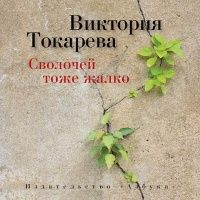 Аудиокнига Сволочей тоже жалко Виктория Токарева