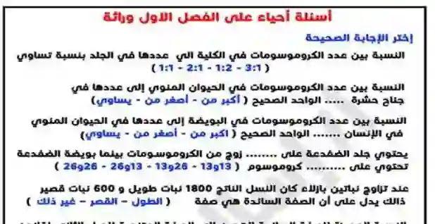 أسئلة للتدريب على مادة الأحياء للصف الأول الثانوي الفصل الأول وراثة This Or That Questions Quotes Arabic Quotes