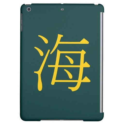 海, Sea Cover For iPad Air