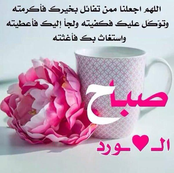 Pin By Warka Raouf On صباح الخير Good Morning Glassware Love Smiley Tableware