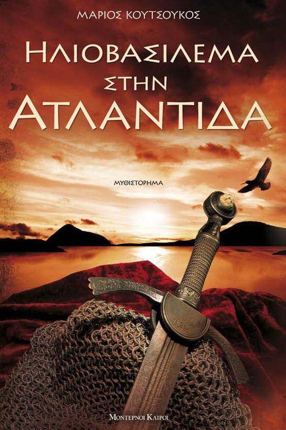 """""""Προτού η Ατλαντίδα γίνει μύθος, την εποχή των ηρώων, των τεράτων και των θεών, δύο βάρβαροι πολεμιστές από το μακρινό Βορρά ξεκινούν ένα μεγάλο ταξίδι. Αποστολή τους, που τους έχει ανατεθεί από τους θεούς τους, να σκοτώσουν τον παντοδύναμο βασιλιά Άτλαντα..."""""""