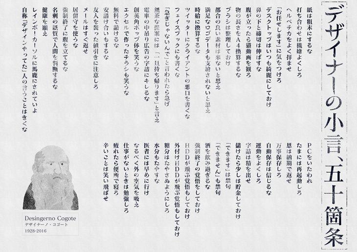 http://www.machikado-creative.jp/wordpress/wp-content/uploads/2016/06/kogoto.jpg