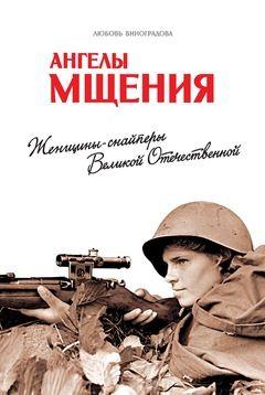 Ангелы мщения. Женщины-снайперы Великой Отечественной. Любовь Виноградова