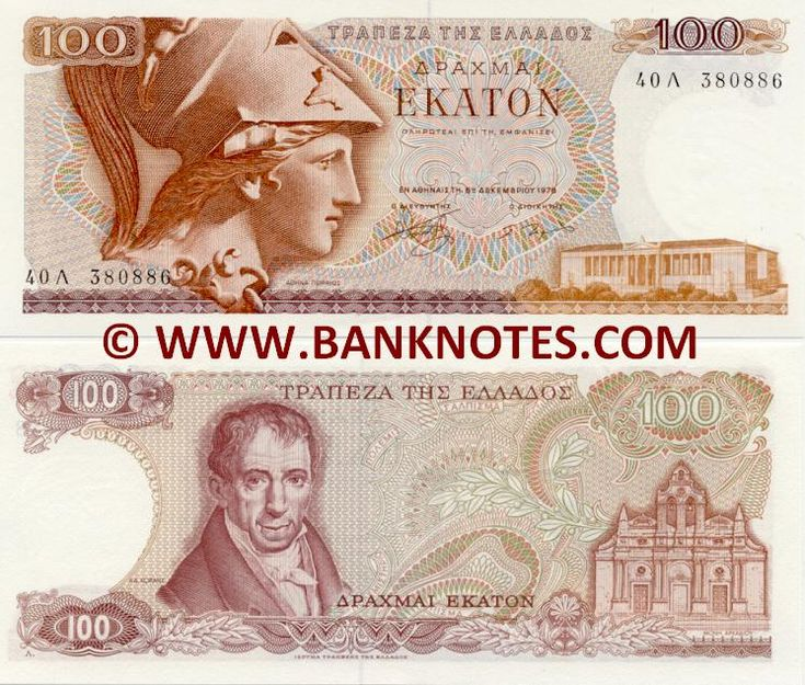 greece currency | Greece 100 Drachmai 1978 - Greek Currency Bank Notes, Paper Money ...