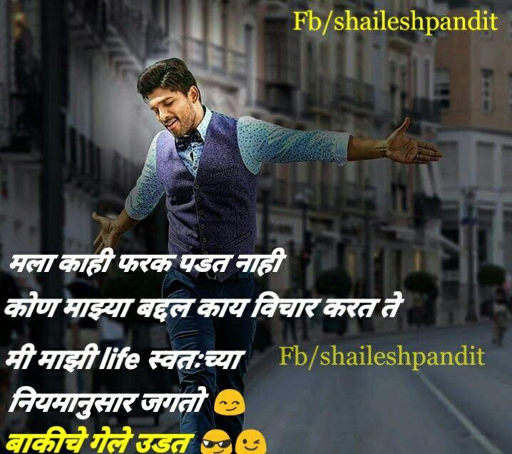 Pin By Deepika Padukone On Marathi Attitude Marathi Quotes