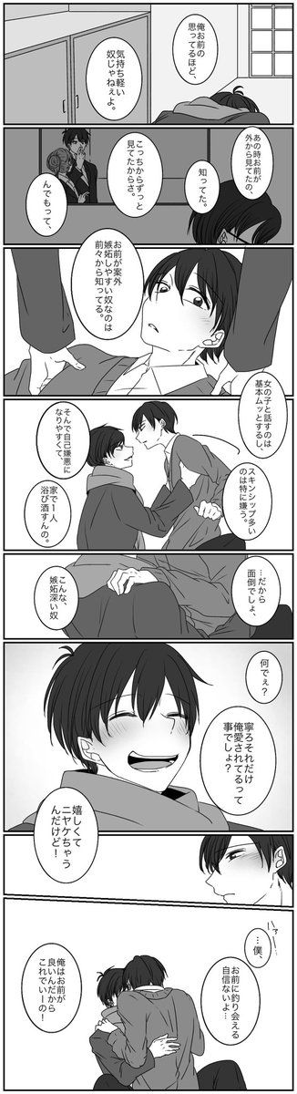 【リーマンおそチョロ漫画】「あいつと喧嘩してしまった…」